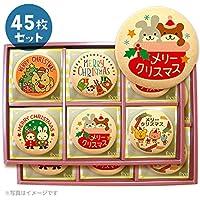 クリスマス スイーツ メッセージクッキー 動物たちのクリスマスパーティ 個包装で配りやすい お得な45枚セット