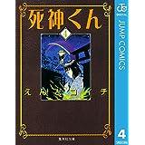 死神くん 4 (ジャンプコミックスDIGITAL)
