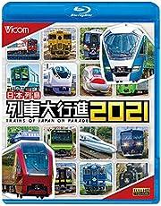 日本列島 列車大行進2021 【Blu-ray Disc】