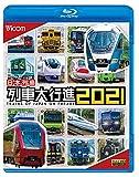 ビコム 列車大行進BDシリーズ 日本列島列車大行進2021[VB-6621][Blu-ray/ブルーレイ]