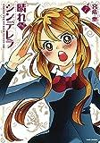 晴れのちシンデレラ (7) (バンブーコミックス MOMOセレクション)