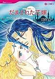 【日・英翻訳版】だまされた花嫁 セット (ハーレクインコミックス)