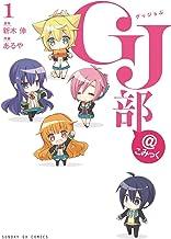 表紙: GJ部@こみっく(1) (サンデーGXコミックス) | あるや