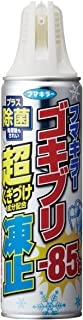 フマキラー ゴキブリ 対策 スプレー 超凍止ジェット 除菌プラス 230ml