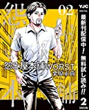 怨み屋本舗WORST【期間限定無料】 2 (ヤングジャンプコミックスDIGITAL)