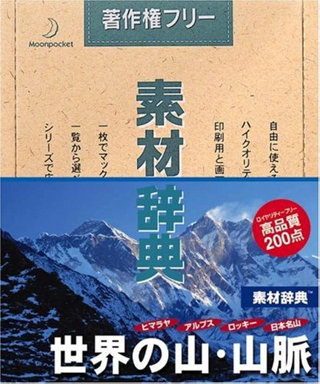 オーブン作ります限り素材辞典 Vol.85 世界の山?山脈編