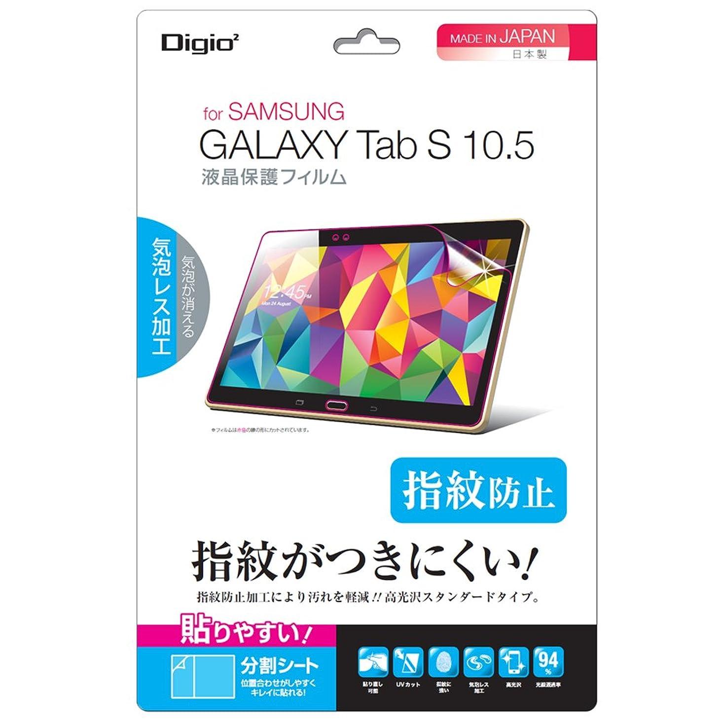 ジャベスウィルソンそこからトレードSamsung Galaxy Tab S 10.5 用 液晶保護フィルム 指紋防止 高光沢 気泡レス加工 TBF-GST105FLS