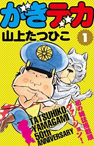 がきデカ 第1巻 - 山上たつひこ