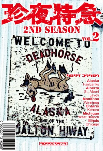 珍夜特急 2nd season 2―アラスカ・カナダ・アメリカ―