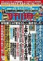 週刊現代 2021年8月21日・28日号 [雑誌]