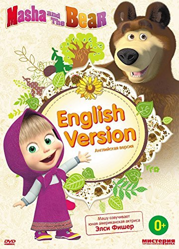 Masha and the bear 18 episodes / Masha i medved [English version] [NTSC] by Masha i Medved