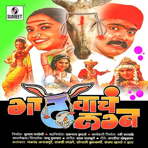 Sadhana Sargam, Nitin Diskalkar, Vaishali Samant, Anand Shinde & Shakuntala Jadhav