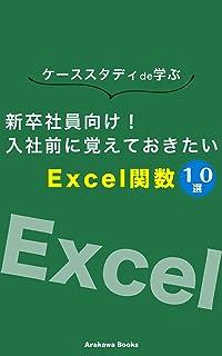新卒社員向け!入社前に覚えておきたいExcel関数10選 ハウツーExcel (ArakawaBooks)