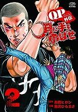 QPトム&ジェリー外伝 月に手をのばせ(2)(少年チャンピオン・コミックス・エクストラ)