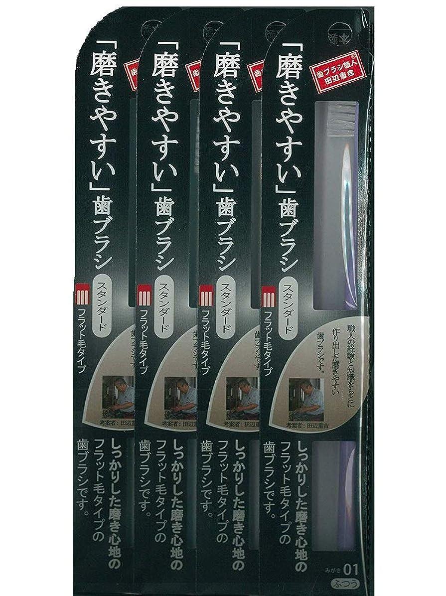 まつげスイッチ反論歯ブラシ職人 田辺重吉 磨きやすい歯ブラシ スタンダード フラット毛タイプ LT-01 (1本×4個セット)