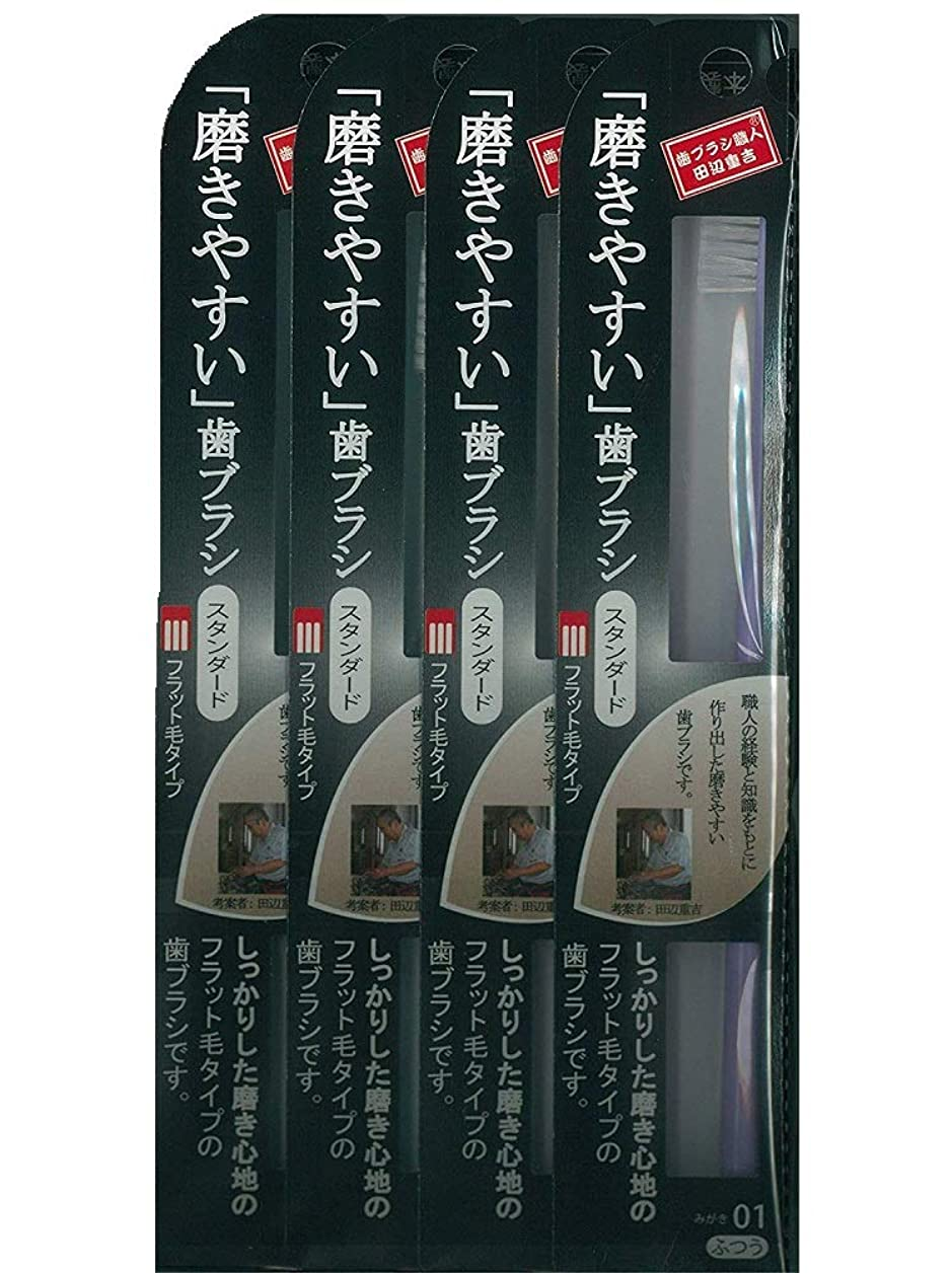 フライト定義する半球歯ブラシ職人 田辺重吉 磨きやすい歯ブラシ スタンダード フラット毛タイプ LT-01 (1本×4個セット)