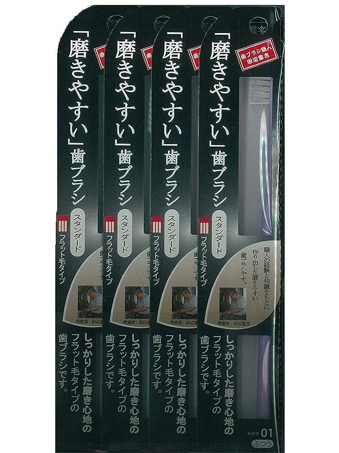 みすぼらしい増強する最大歯ブラシ職人 田辺重吉 磨きやすい歯ブラシ スタンダード フラット毛タイプ LT-01 (1本×4個セット)
