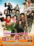 母さんに角が生えた DVD-BOX 5[DVD]
