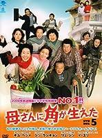 母さんに角が生えた DVD-BOX5