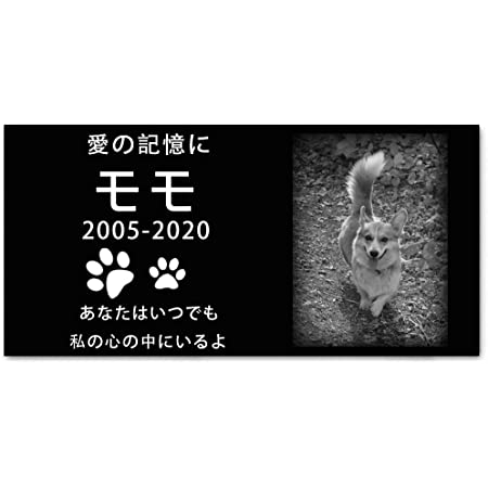 ペットの墓石 タイプ 大理石 墓石 犬の墓石,猫の墓石 通用小動物 加工 名入れ お墓 メモリアルメモリアルプレート オーダーメイド (猫 犬)
