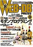 WEB+DB PRESS Vol.48