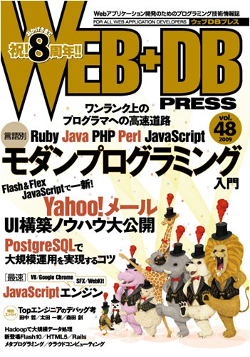 WEB+DB PRESS Vol.48の詳細を見る