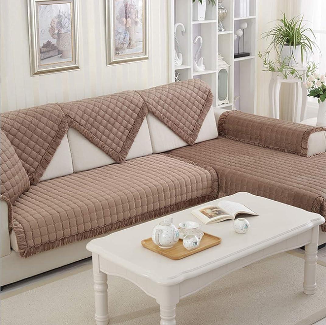 傾いたみすぼらしい同級生MHKBD-JPのソファーのクッションの無地のフランネルカバー利用できる四季は家のために適したソファーのマットを厚くします ソファカバー (色 : ブラウン, サイズ : 110*180CM)