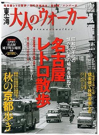東海 大人のウォーカー 2007年 11月号 [雑誌]