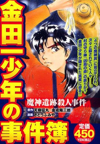 金田一少年の事件簿 魔神遺跡殺人事件 (講談社プラチナコミックス)
