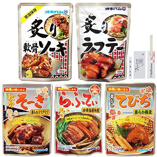 オキハム 琉球 肉料理 レトルト おかず 5種セット 割箸/おてふき/爪楊枝付き