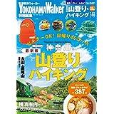 神奈川の山登り&ハイキング 最新版 (ウォーカームック)