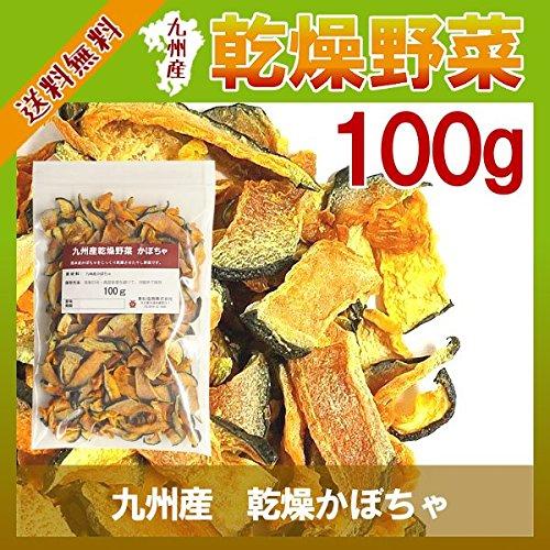 九州産 乾燥かぼちゃ (100g)