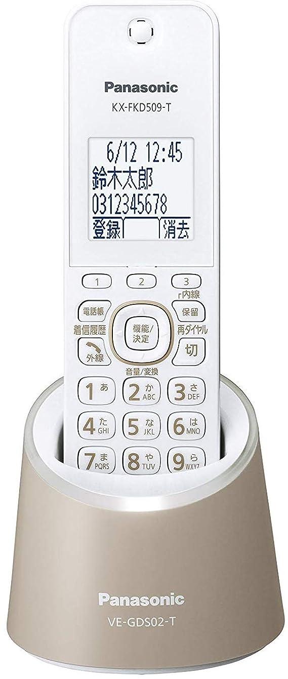 中でいまチロパナソニック RU?RU?RU デジタルコードレス電話機 親機のみ 1.9GHz DECT準拠方式 モカ VE-GDS02DL-T