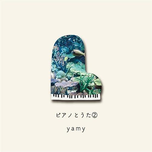 ピアノとうた②