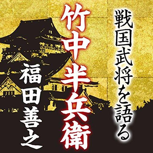 『「竹中半兵衛」福田善之~戦国武将を語る~』のカバーアート