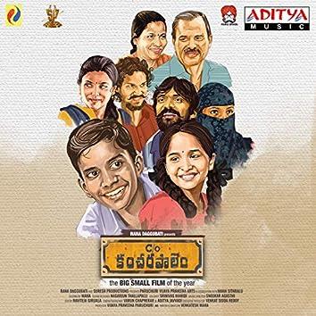 Care Of Kancharapalem (Original Motion Picture Soundtrack)