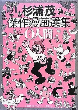 杉浦茂傑作漫画選集 0人間 (復刻名作漫画シリーズ)