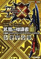 モンスターハンタークロス公式データハンドブック 武器の知識書III(操虫棍・スラッシュアックス・チャージアックス・ライトボウガン・ヘビィボウガン (カプコン攻略ガイドブックシリーズ)