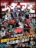 フィギュア王 no.155 特集:figma仮面ライダードラゴンナイトその全貌に迫る!! (ワールド・ムック 856)