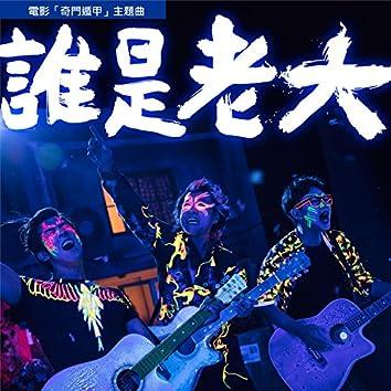 """Shei Shi Lao Da (Dian Ying """"Qi Men Dun Jia"""" Zhu Ti Qu)"""