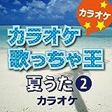 波乗りかき氷 (オリジナルアーティスト:Not yet) [カラオケ]