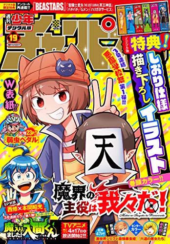 週刊少年チャンピオン 2021