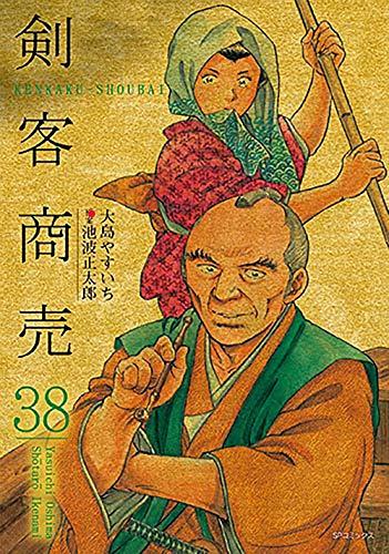 剣客商売 38 (SPコミックス)