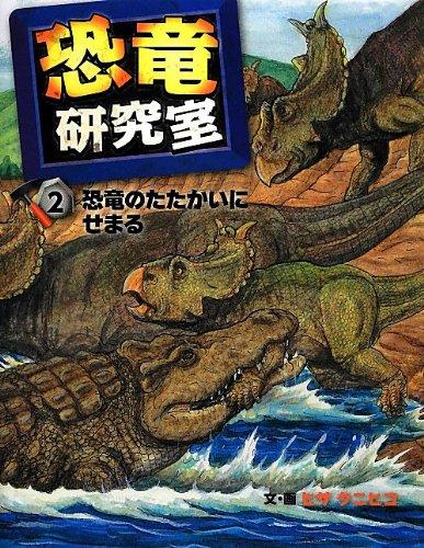 恐竜研究室〈2〉恐竜のたたかいにせまる