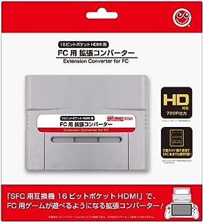 FC用 拡張コンバーター【 (SFC用互換機) 16ビットポケットHDMI用】