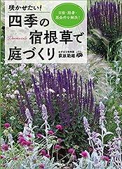 咲かせたい! 四季の宿根草で庭づくり 日陰・酷暑・悪条件を解決!