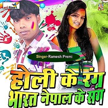 Holi Ke Rang Bharat Nepal Ke Sang (Holi Song)