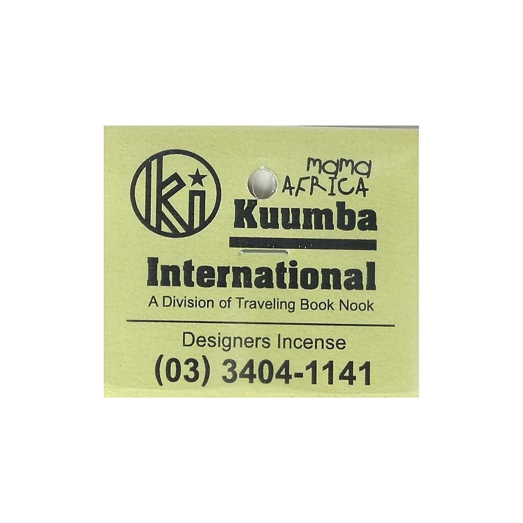 あえて忠実な痴漢KUUMBA INTERNATIONAL クンバ インターナショナル incense RegularStick お香