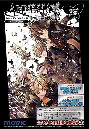 AMNESIA FOULE (Amnesia nuage) BOX Trading voitured (japon d'importation)