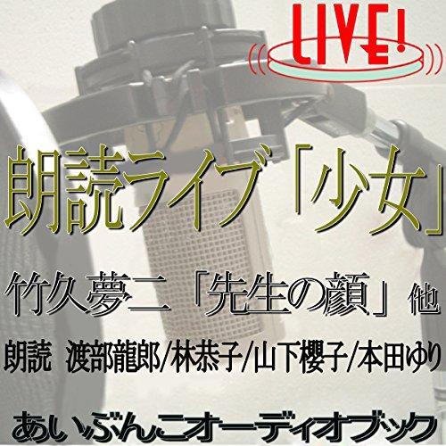 『竹久夢二「少女」特集(アイ文庫LIVE収録版)』のカバーアート